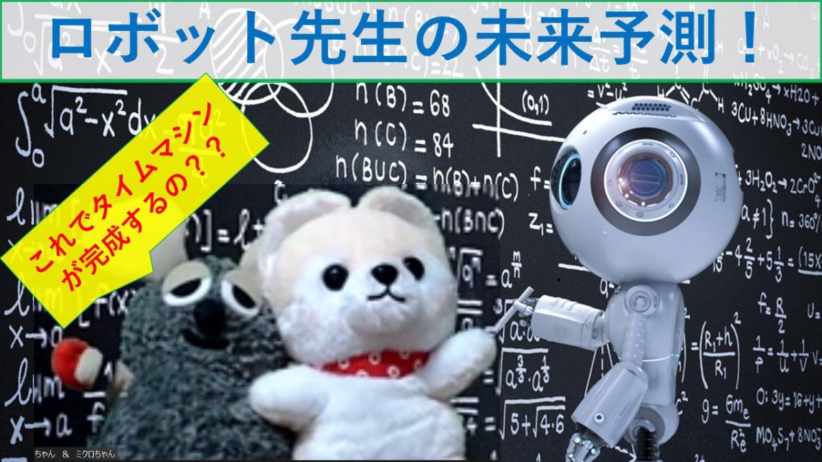「ロボット先生の未来予測」AI【痛快科学番組】Vol.10 痛快科学番組!ゴンちゃん&ミクロちゃん ー世界と宇宙の秘密を明かす旅ー