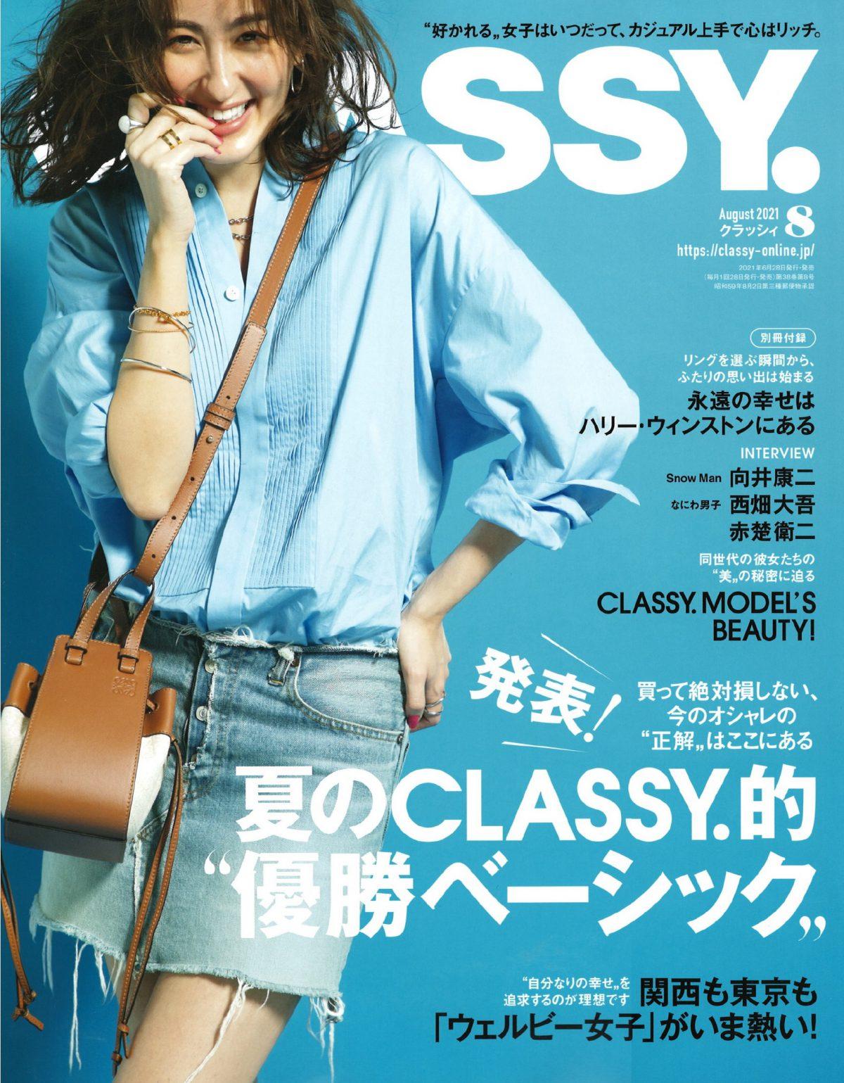 【ClLASSY.(8月号)にご紹介されました!】