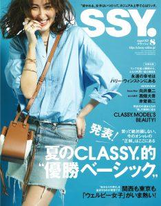 CLASSY.6月28日発売号表紙